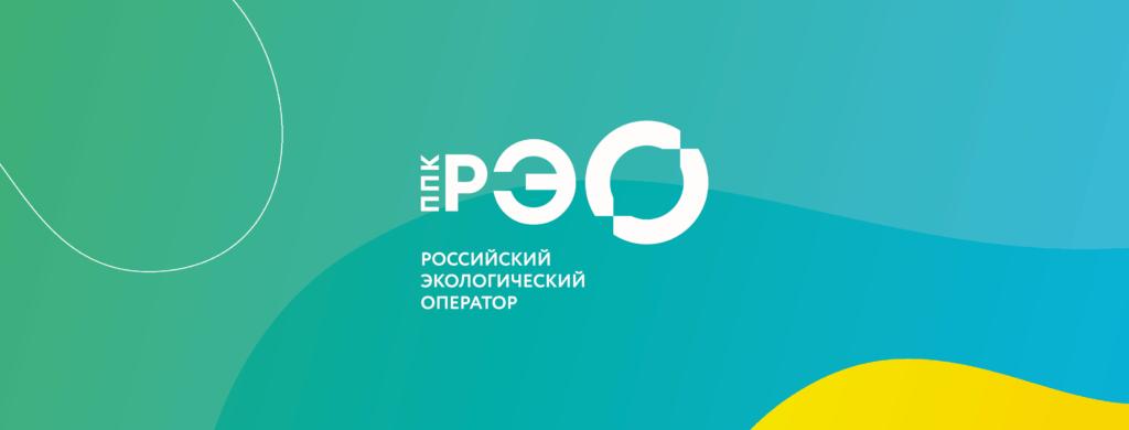 ППК РЭО стала единым оператором систем учета отходов
